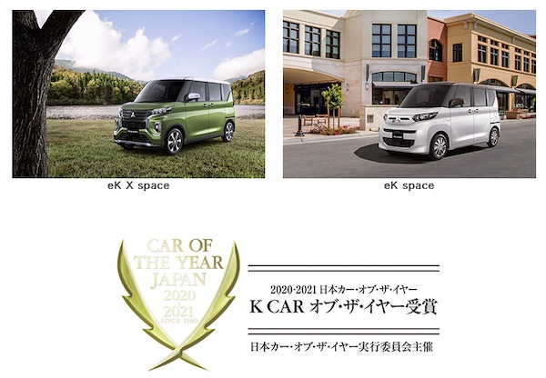 Super Height Kei Wagons Ek X Space And Ek Space Win K Car Of The Year At The 2020 2021 Car Of The Year Japan