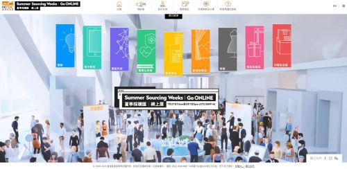 HKTDC Summer Sourcing Weeks | Go ONLINE builds a business success
