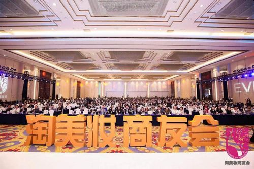 Tao Beauty and Cosmetics Chamber of Commerce「第9回中国ビューティ&ライフスタイルEXPO」が盛況のうちに閉幕