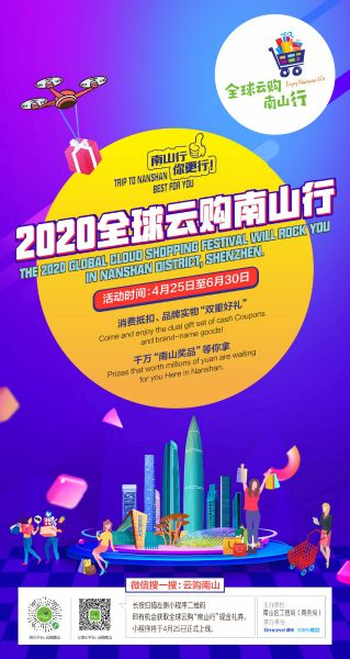 2020 Global Cloud Shopping Festival from Shenzhen's Nanshan District