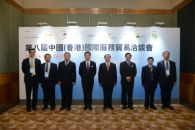 Mainland-Hong Kong Service Industries Symposium Opens