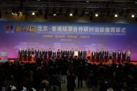 Beijing-Hong Kong Economic Cooperation Symposium Opens