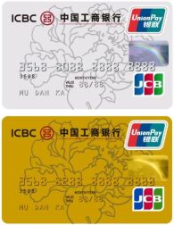 ICBC to Issue JCB Brand Cards in China