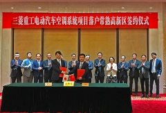 MHI Thermal Systems Concludes Agreement to Establish Automotive Air-conditioning Manufacturing Facility in Changshu, China