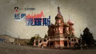 Bridging Russia and China, UC Rusal Presents