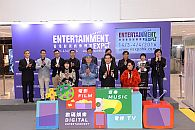 Entertainment Expo Hong Kong Kicks Off in Mid-March