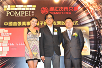 Pompei in Strategic Alliance with Transforex Hong Kong of HNA Group to Launch the First Jointly Issued MasterCard Electronic Travellers Cheque in Greater China