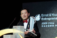 Xtep Chairman Ding Shuipo Awarded 'Ernst & Young Entrepreneur of the Year 2009 China'