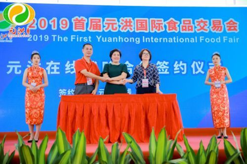 2019 Yuanhong International Food Fair (YIFF) Opens in Fuqing